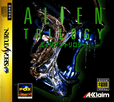 Alien trilogy (japan)