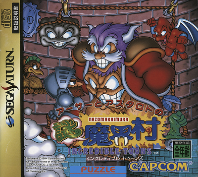 Arthur to astaroth no nazo makaimura   incredible toons (japan)