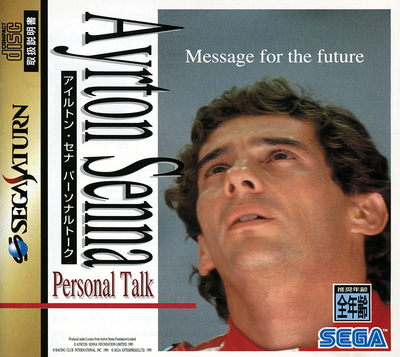 Ayrton senna personal talk   message for the future (japan)